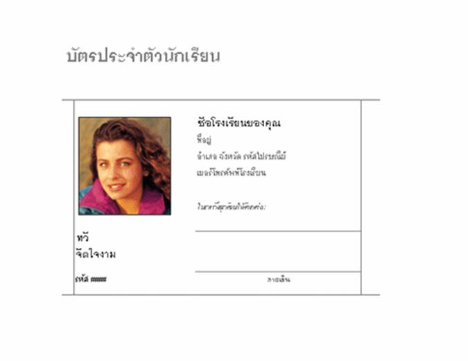 บัตรประจำตัวนักเรียน