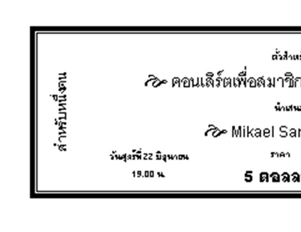 บัตรชมงาน
