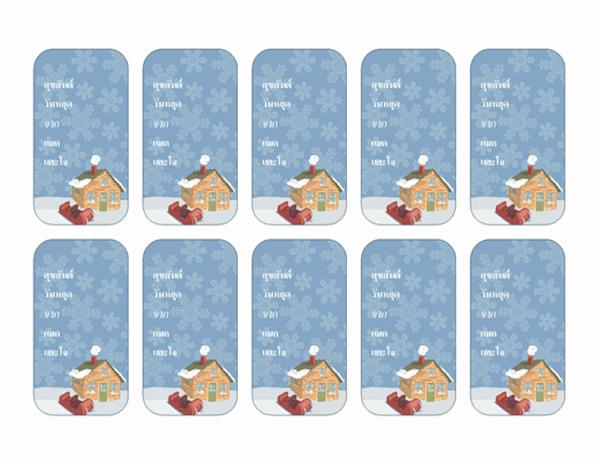 ป้ายของขวัญวันหยุด (การออกแบบบ้านพักฤดูหนาว, ใช้ได้กับ Avery 5871, 8871, 8873, 8876 และ 8879)