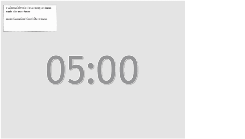 ภาพนิ่งนาฬิกาจับเวลา 5 นาที (สีเทา)