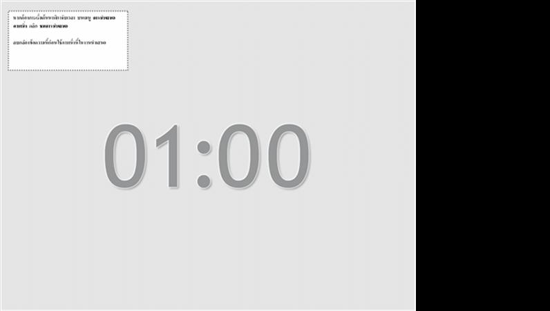 ภาพนิ่งนาฬิกาจับเวลา 1 นาที (สีเทา)