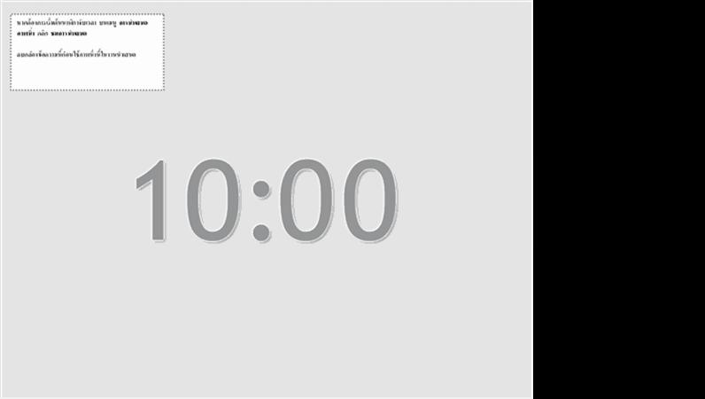 ภาพนิ่งนาฬิกาจับเวลา 10 นาที (สีเทา)