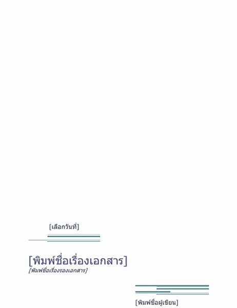 รายงาน (ชุดรูปแบบ ในเมือง)