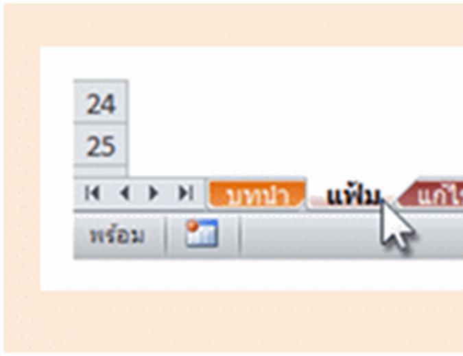 SharePoint Designer 2010: สมุดงานอ้างอิงสำหรับเมนูที่เปลี่ยนเป็น Ribbon