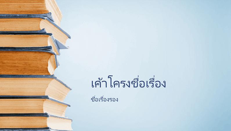 งานนำเสนอกองหนังสือสีน้ำเงิน (จอกว้าง)