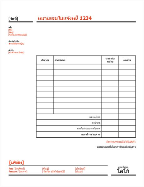 ใบแจ้งหนี้ทางธุรกิจ (สีแดง)