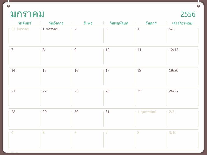 ปฏิทินปี 2556 ที่ออกแบบแบบสองห่วง (จันทร์-อาทิตย์)