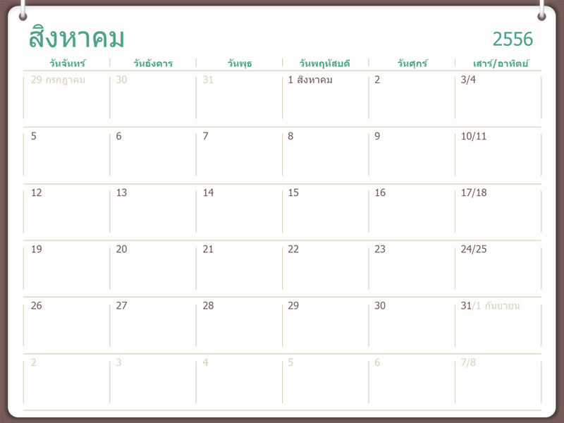 ปฏิทินปีการศึกษา 2556-2557 (สิงหาคม)