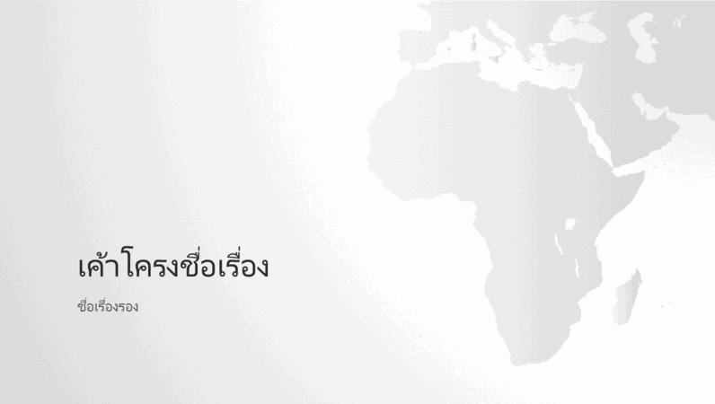 งานนำเสนอชุดแผนที่โลก ทวีปแอฟริกา (จอกว้าง)
