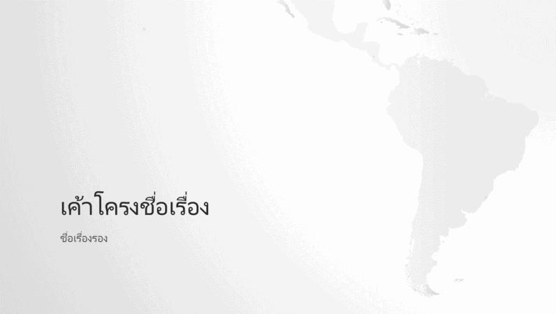 งานนำเสนอชุดแผนที่โลก ทวีปอเมริกาใต้ (จอกว้าง)