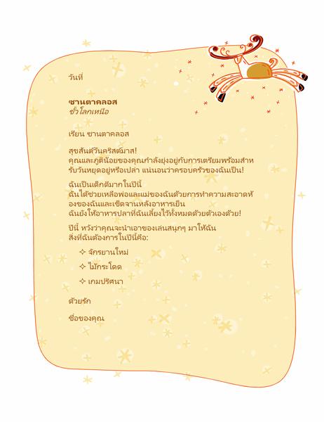 จดหมายถึงซานตา