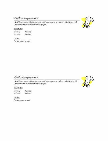 บัตรสูตรอาหาร (2 ใบต่อหน้า)