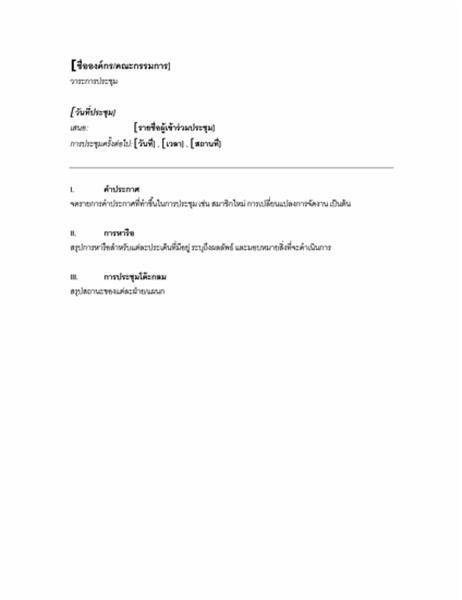 รายละเอียดการประชุมระดับองค์กร (แบบฟอร์มสั้น)