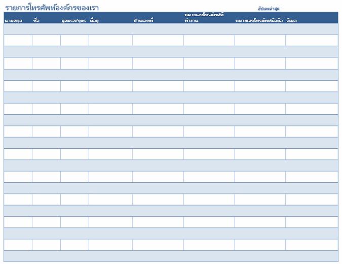 รายการหมายเลขโทรศัพท์ขององค์กร