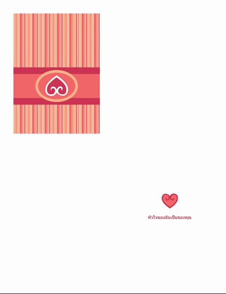 บัตรแสดงความรัก (การออกแบบสีแดง)