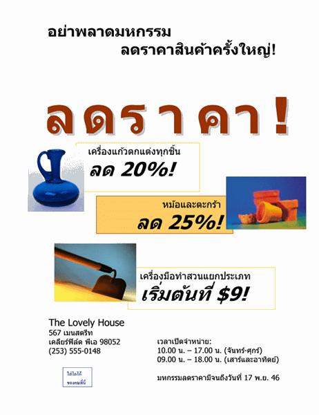 ใบปลิวส่งเสริมการขาย (8.5x11, 3 รายการ)