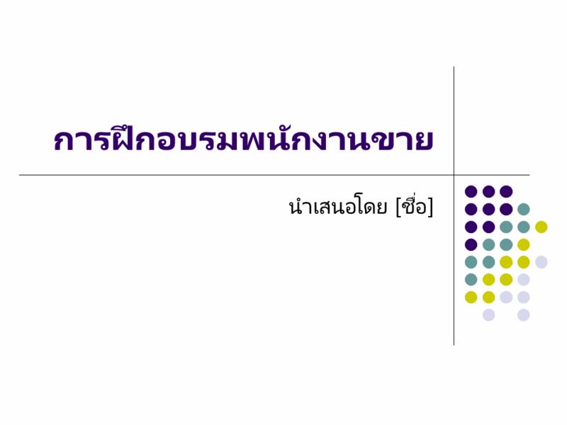 สไลด์การฝึกอบรมพนักงานขาย