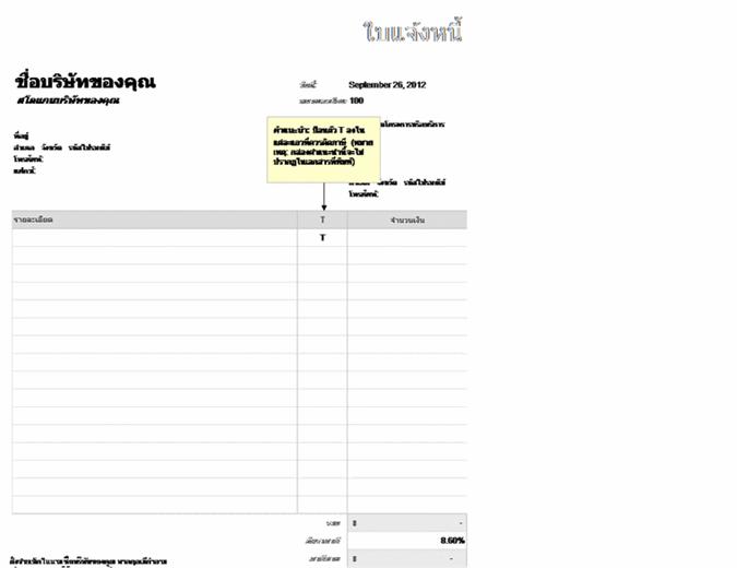 ใบแจ้งหนี้พร้อมภาษีขายบางส่วนที่นำมาใช้
