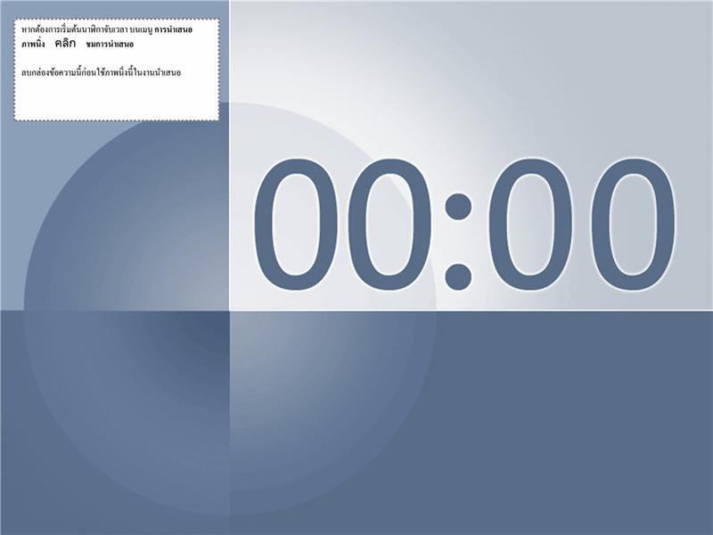 ภาพนิ่งนาฬิกาจับเวลา 5 นาที (งานออกแบบสีฟ้า-น้ำตาล)