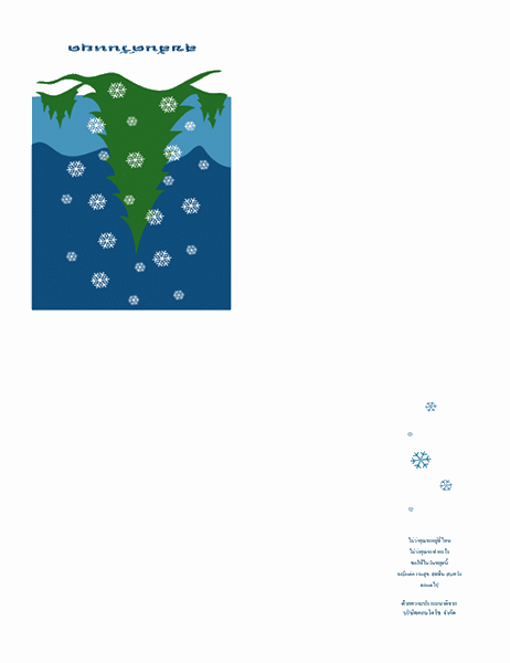 บัตรวันหยุดจากภาคธุรกิจ (พร้อมหิมะที่เป็นฉากหลัง)