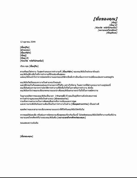 การขอจดหมายรับรองจากอดีตผู้จัดการ