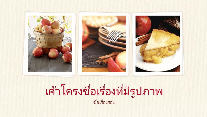 อาหาร - จัดเตรียมเพื่อนำเสนอ (จอกว้าง)