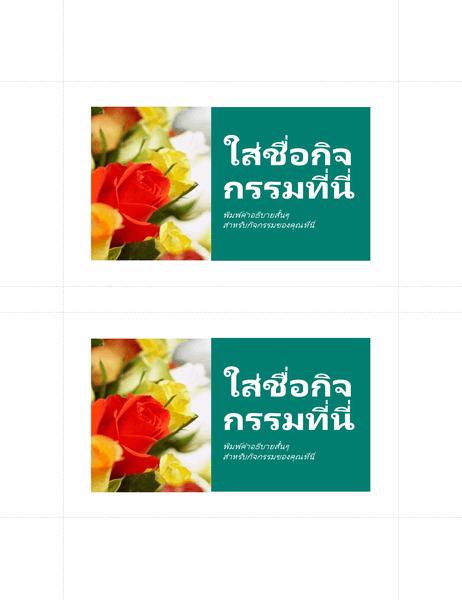 ไปรษณียบัตรสำหรับการส่งเสริมการขาย (2 ใบต่อหน้า)