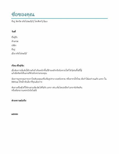 จดหมายปะหน้า (สีฟ้า)