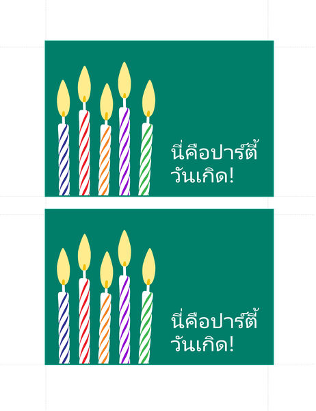 ไปรษณียบัตรคำเชิญงานวันเกิด (2 ต่อหน้า)
