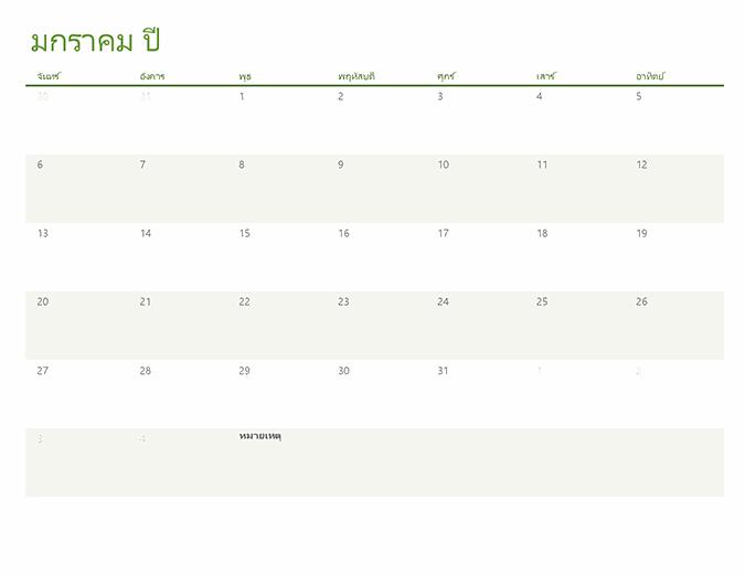 ปฏิทินสำหรับปีต่างๆ (1 เดือนต่อแท็บ)