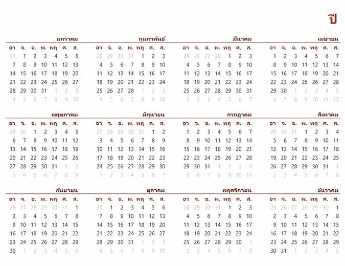 ปฏิทินส่วนกลางของทั้งปี