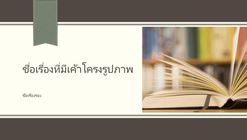 การออกแบบงานนำเสนอ ลายทาง และ Ribbon ทางการศึกษา (จอกว้าง)