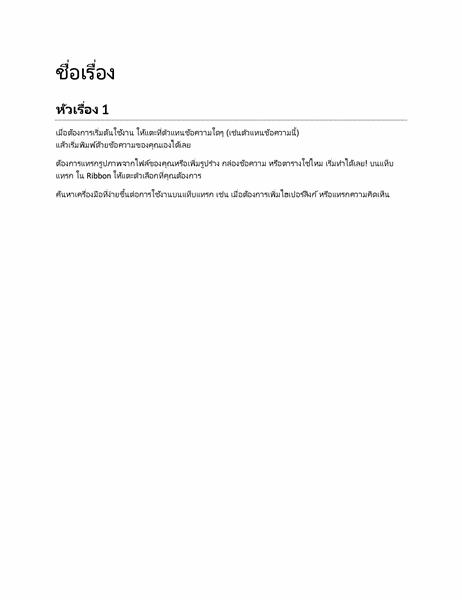 การออกแบบรายงาน (ว่าง)