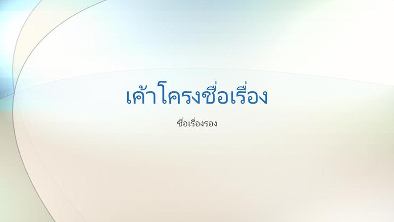 สไลด์การออกแบบ Cloud skipper