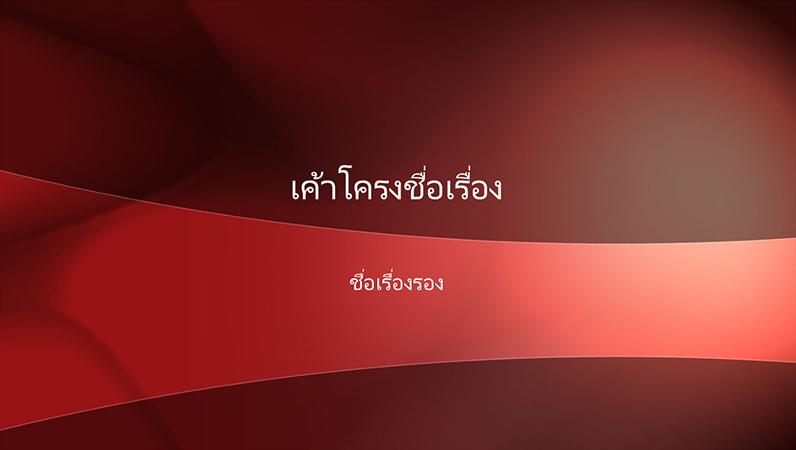 สไลด์ที่มีการออกแบบเป็นแนวนอนสีแดง