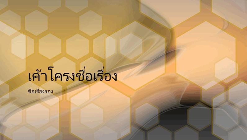 สไลด์ออกแบบหกเหลี่ยม