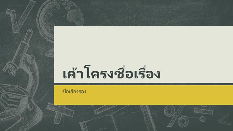 งานนำเสนอเกี่ยวกับการศึกษา การออกแบบภาพประกอบกระดานดำ (แบบจอกว้าง)