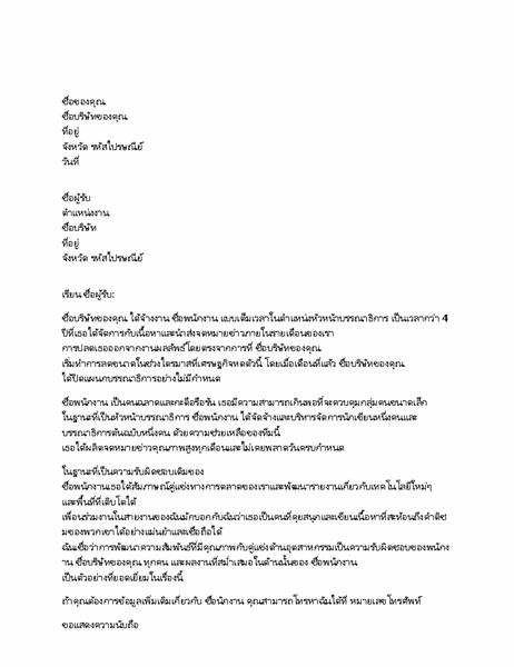 จดหมายอ้างอิงสำหรับพนักงานแบบมืออาชีพ