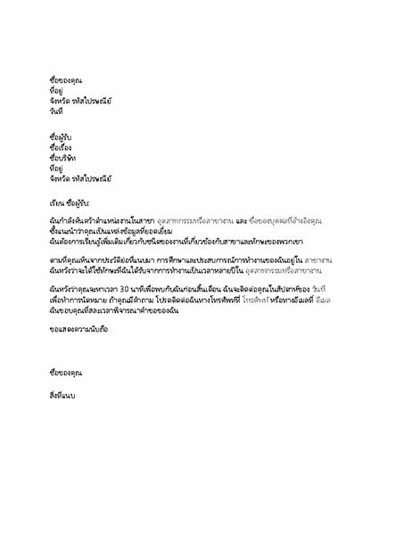 จดหมายขอสัมภาษณ์ข้อมูล