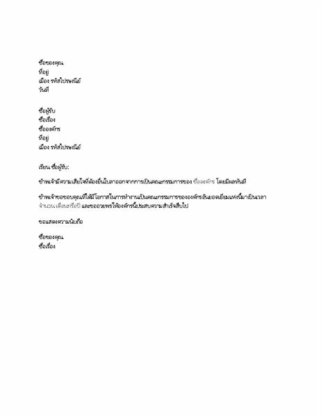 จดหมายลาออกจากคณะกรรมการ