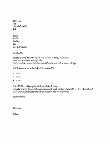 จดหมายปะหน้าตัวอย่างเพื่อตอบกลับโฆษณาตำแหน่งงานทางเทคนิค