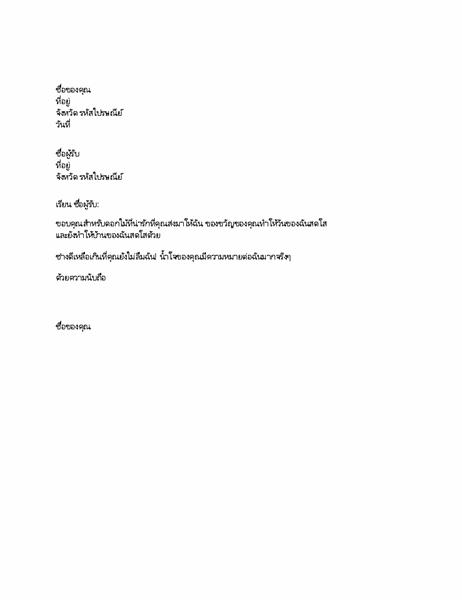 จดหมายขอบคุณสำหรับของขวัญส่วนบุคคล
