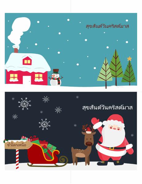 บัตรอวยพรคริสต์มาส (ลวดลายคริสต์มาส 2 ใบต่อหน้า สำหรับกระดาษ Avery)