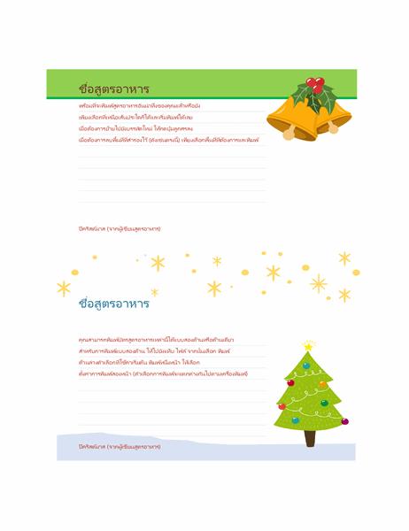 บัตรสูตรอาหาร (ลวดลายคริสต์มาส 2 บัตรต่อหน้า ใช้ได้กับ Avery 5889)