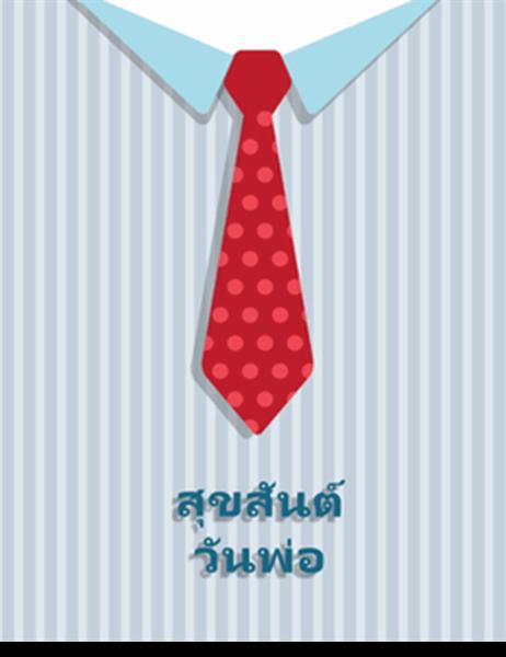 การ์ดวันพ่อลายเนกไท (พับสี่ทบ)