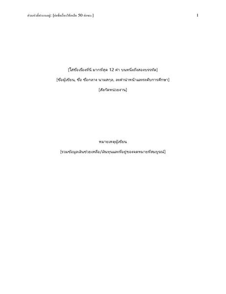 รายงานรูปแบบ APA (ฉบับแก้ไขครั้งที่ 6)