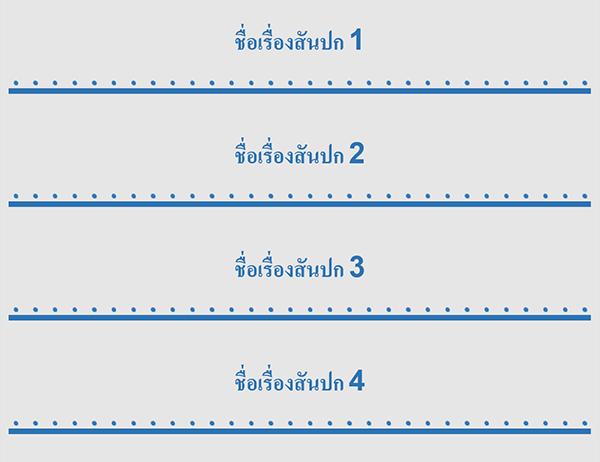 """ระยะร่นสันปก 2"""" (4 ต่อหน้า)"""