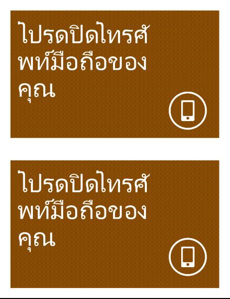 สัญลักษณ์ห้ามใช้โทรศัพท์มือถือ (2 ภาพต่อหน้า)