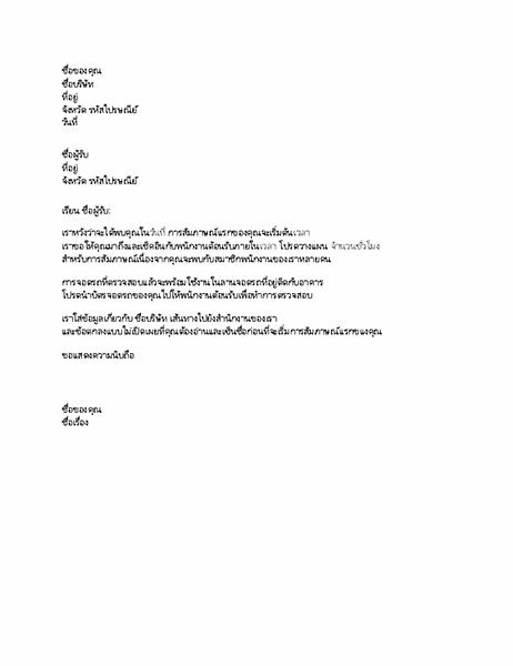 จดหมายยืนยันการสัมภาษณ์งานของผู้สมัคร