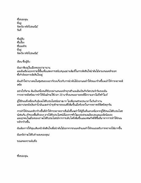 จดหมายแสดงการสนับสนุนหน่วยงานในท้องถิ่น